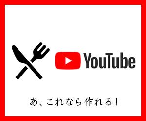 食の虜 公式Youtubeチャンネル